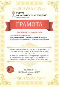 Кметът Николай Димитров е Посланик на добротата